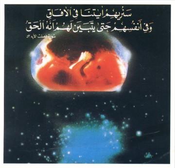 古蘭經與現代科學