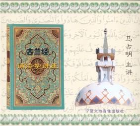 《古蘭經》誦讀學講座